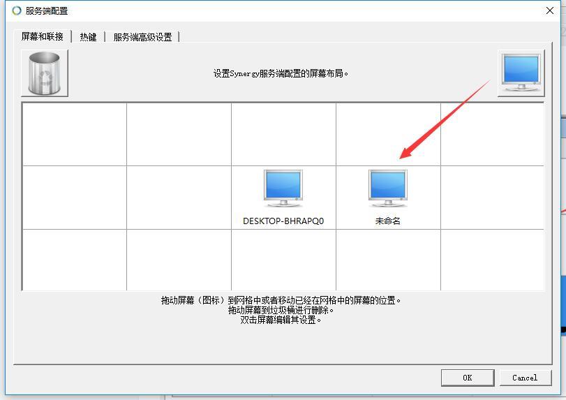 《利用synergy实现一套鼠标键盘控制两台电脑(Windows-win10电脑和Linux-ubuntu电脑)》